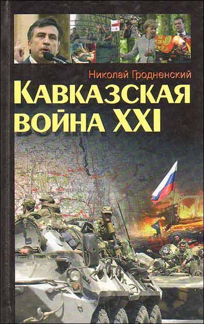 Кавказская война 21
