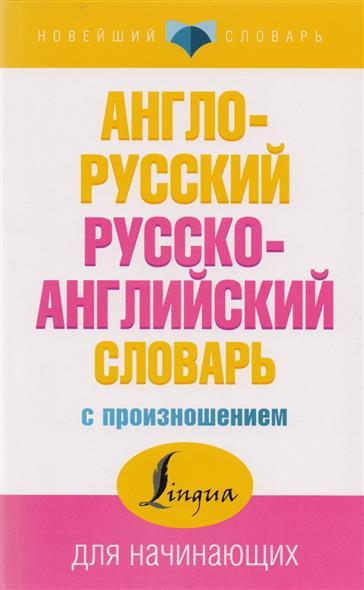 Англо-русский русско-английский словарь с произношением для начинающих