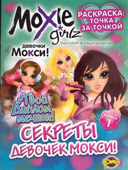 КР Moxie Вып.1 Секреты девочек Мокси