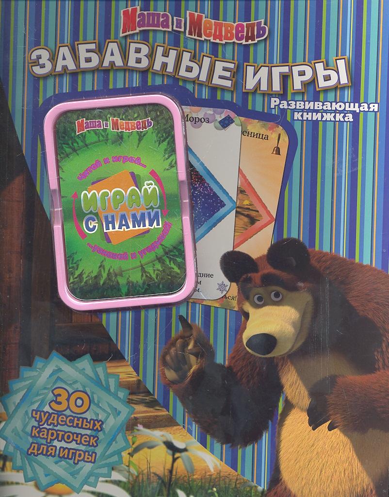 Маша и Медведь. Забавные игры. Развивающая книжка. Читай, играй, угадывай!