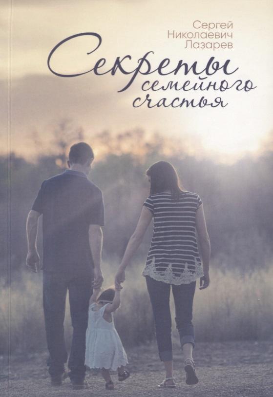 Лазарев С. Секреты семейного счастья
