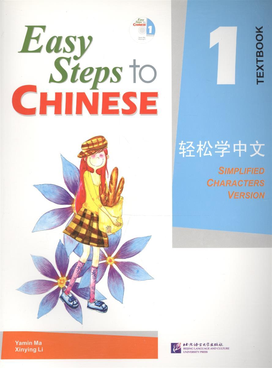 Yamin Ma Easy Steps to Chinese 1 - SB&CD/ Легкие Шаги к Китайскому. Часть 1. Учебник с CD (на китайском и английском языках) духовные беседы 1 cd