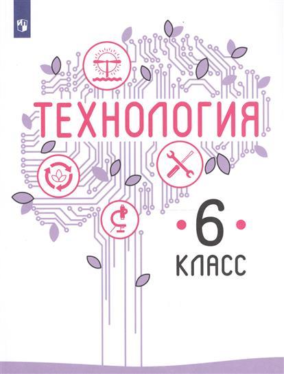Технология. 6 класс. Учебное пособие для общеобразовательных организаций