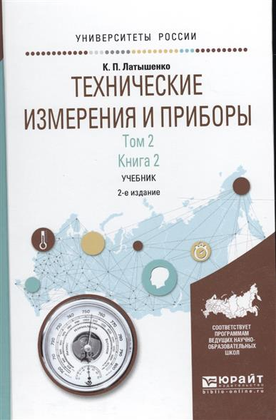 Технические измерения и приборы. Том 2. Книга 2. Учебник