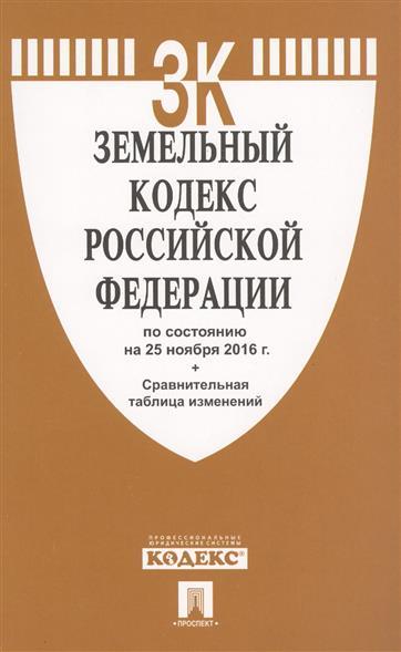 Земельный кодекс Российской Федерации по состоянию на 25 ноября 2016 г. + Сравнительная таблица изменений