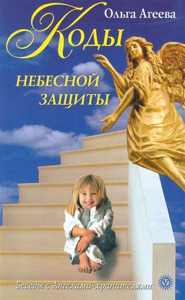 Коды небесной защиты Слова связывающие нас…