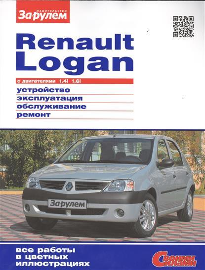 Ревин А. (ред.) Renault Logan с двигателями 1,4i. 1,6i. Устройство, обслуживание, диагностика, ремонт ваз 2110 2111 2112 с двигателями 1 5 1 5i и 1 6 устройство обслуживание диагностика ремонт