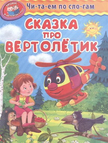 Шестакова И.: Сказка про вертолетик