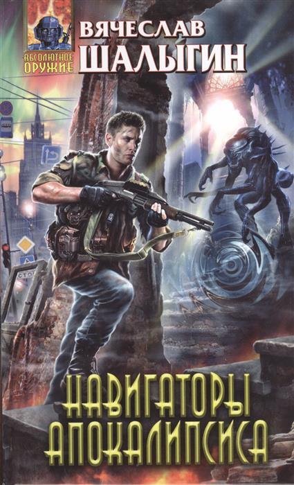Шалыгин В. Навигаторы Апокалипсиса ISBN: 9785699704132 навигаторы