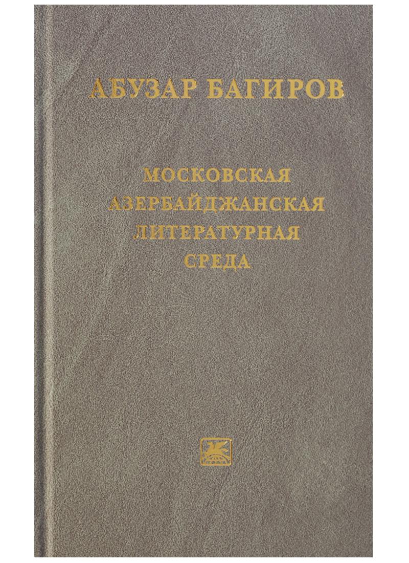 Багиров А. Московская азербайджанская литературная среда багиров э идеалист