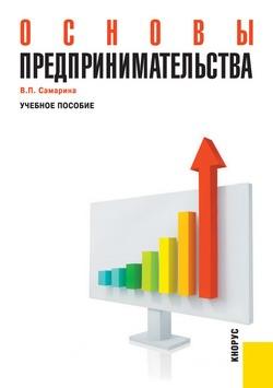 Самарина В.: Основы предпринимательства Уч. пособие