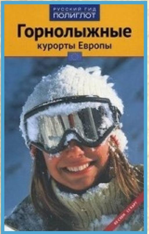 Жданова М., Буга Н., Аверин Д. Путеводитель Горнолыжные курорты Европы жданова м горнолыжные курорты европы