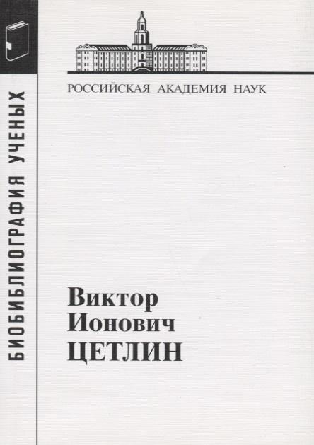 Виктор Ионович Цетлин