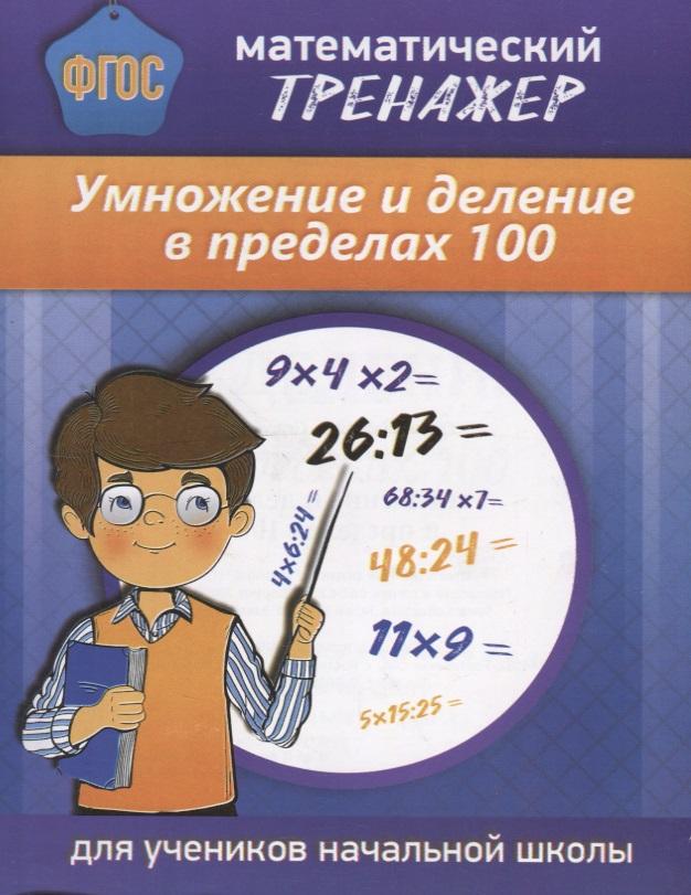 Математический тренажер. Умножение и деление в пределах 100
