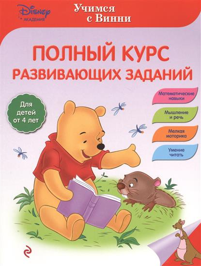 Жилинская А ред Полный курс развивающих заданий Для детей от 4 лет