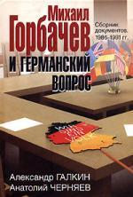 Галкин А. (сост.) Михаил Горбачев и германский вопрос Сб. документов 1986-1991 гг
