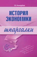 Низкодубова Е. История экономики Шпаргалки этика шпаргалки