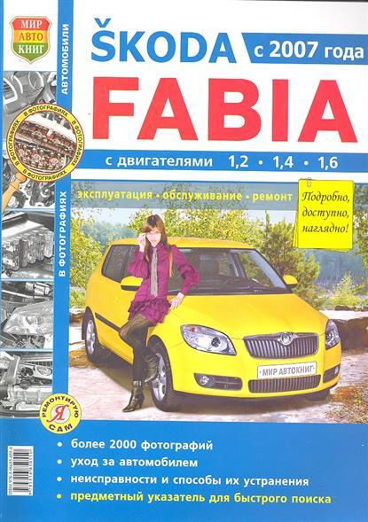 Автомобили Skoda Fabia