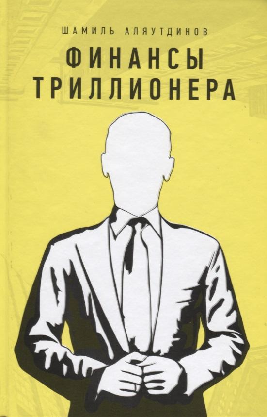 Аляутдинов Ш. Финансы триллионера