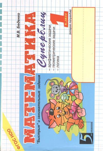 Беденко М. Математика. Суперблиц. 1 класс 2-е полугодие цены онлайн