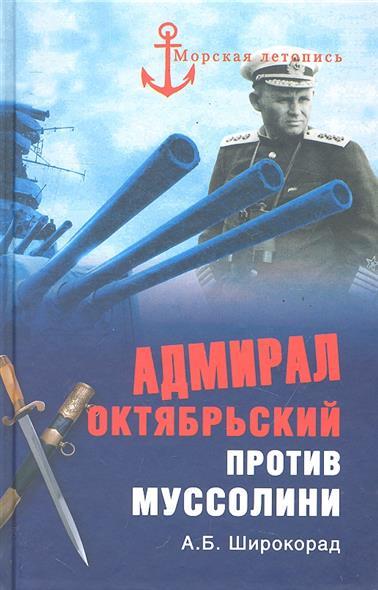 Адмирал Октябрьский против Муссолини