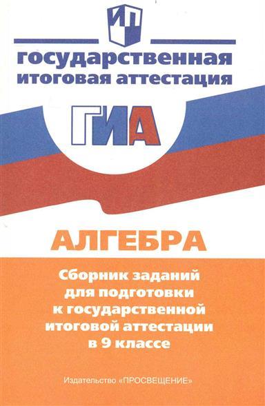 Алгебра Сборник заданий для подгот. к ГИА в 9 кл.