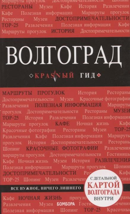 Кульков Д. Волгоград: путеводитель с детальной картой внутри