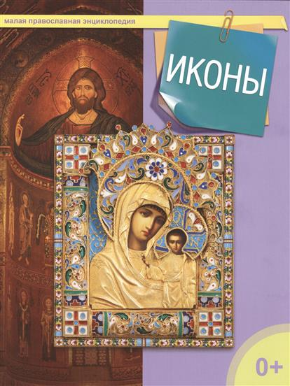 Иконы. Малая православная энциклопедия