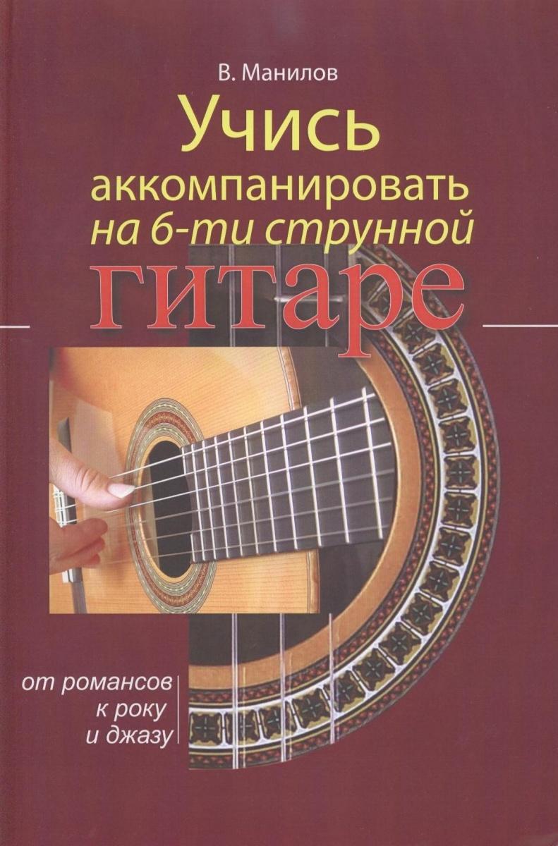 Манилов В. Учись аккомпанировать на 6-струнной гитаре. От романсов к року и джазу манилов в молотков в техника джазового аккомпанемента на шестиструнной гитаре