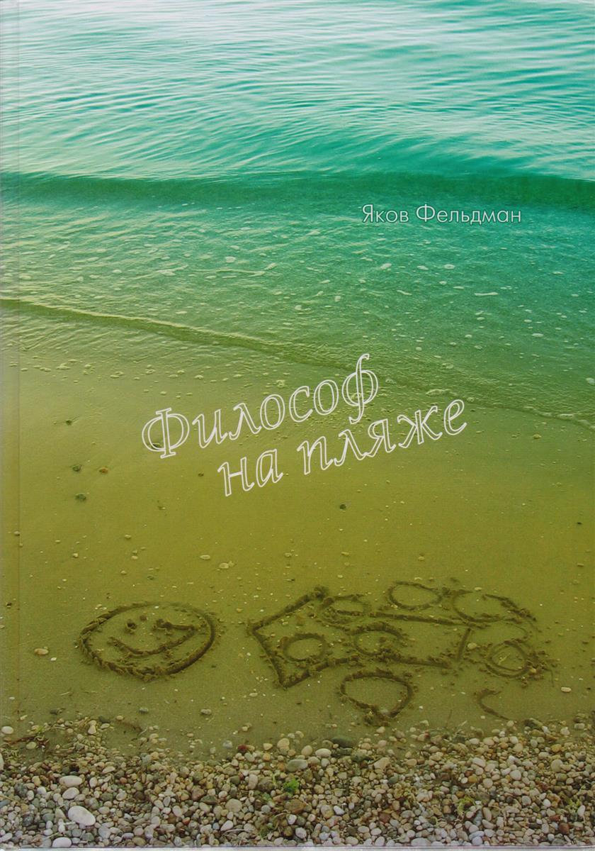 Философ на пляже. Книга для умных любого возраста от Читай-город