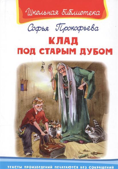 Клад под старым дубом 6 ( Прокофьева С. )