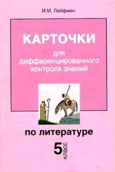 Карточки для диф. контр. знаний по лит-ре 5 кл