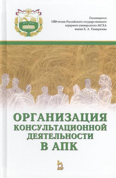 Организация консультационной деятельности в АПК. Учебник