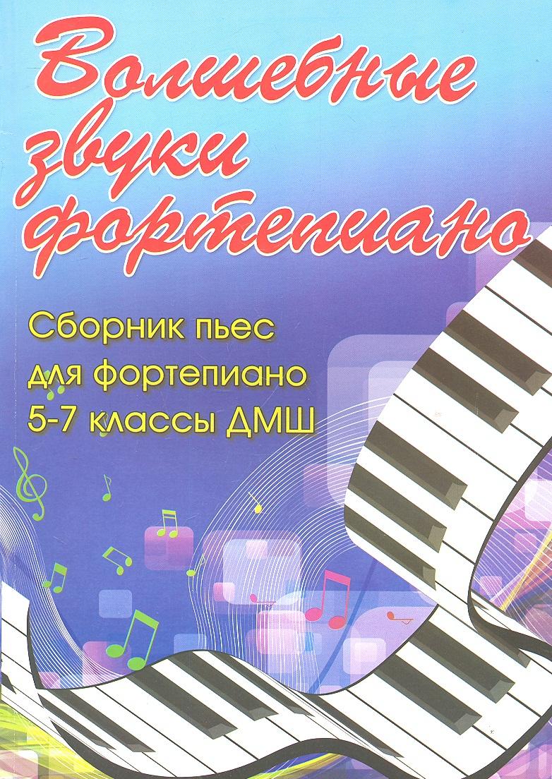 Барсукова С. (сост.) Волшебные звуки фортепиано Сборник пьес для фортепиано 5-7 классы ДМШ цена
