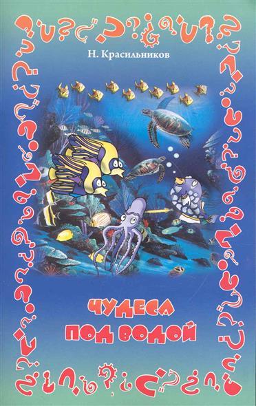 Чудеса под водой