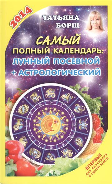 Самый полный календарь на 2014 год: лунный посевной + астрологический