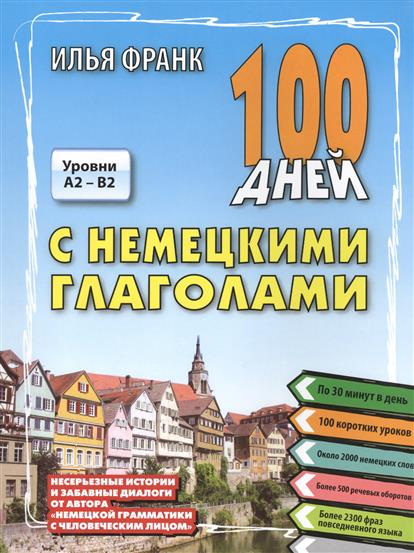100 дней с немецкими глаголами. Уровни А2-В2. Несерьезные истории и забавные диалоги от автора