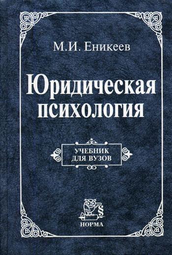 Еникеев М. Юридическая психология Еникеев