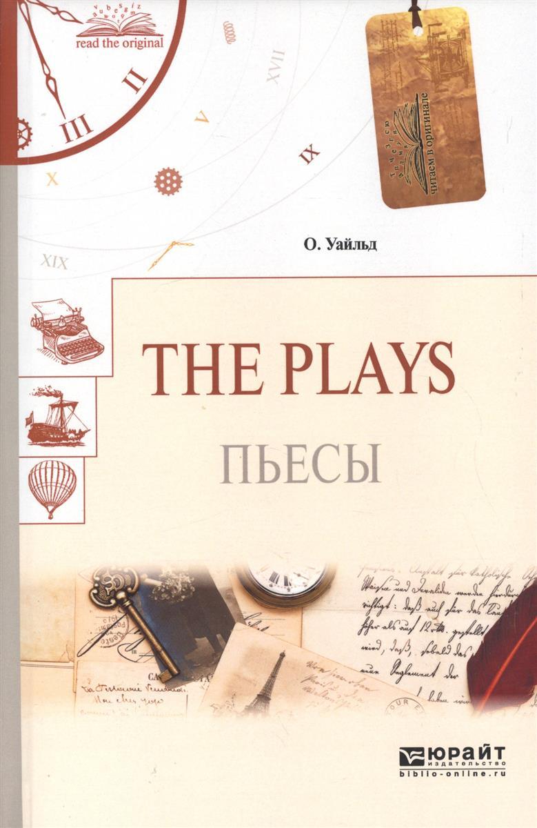 Уайльд О. The Plays. Пьесы уильямс т пьесы plays трамвай желание стеклянный зверинец