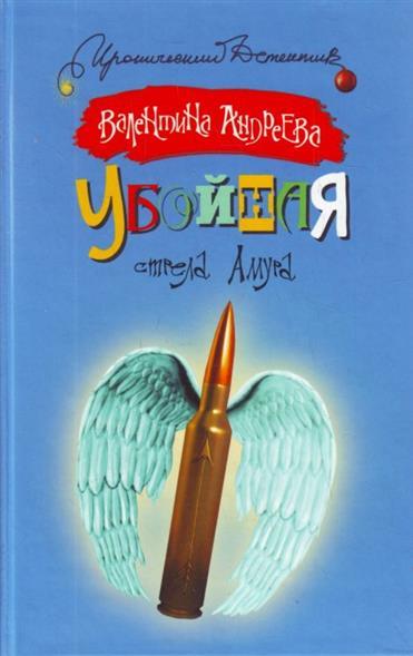 Андреева В. Убойная стрела Амура илья рясной убойная фарцовка