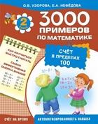 3000 примеров по математике. Счет в пределах 100. 2 класс. Счет на время. Как научиться быстро считать. Самая эффективная оценка знаний. Автоматизированность навыка