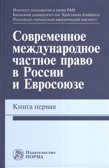 Современное международное частное право в России и Евросоюзе. Книга первая