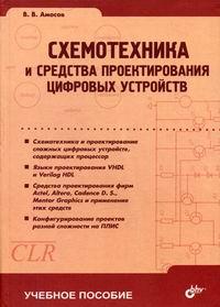 Амосов В. Схемотехника и средства проектирование цифровых устройств