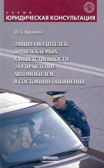 Защита водителей привлек. к ответств. за управл. автомоб. в сост. опьян…
