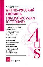 Англо-русский словарь 12 тыс. слов
