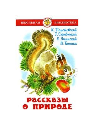 Паустовский К., Скребицкий Г. и др Рассказы о природе
