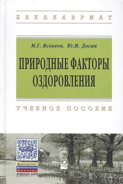 Ясовеев М., Досин Ю. Природные факторы оздоровления. Учебное пособие елизаров м ю библиотекарь