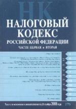 НК РФ Ч.1, 2 цена