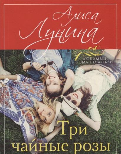 Лунина А. Три чайные розы yifa картина чайные розы