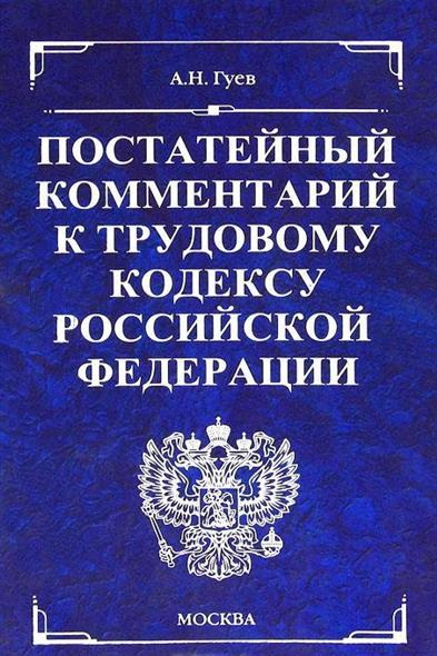 Пост. комментарий к Трудовому кодексу РФ  Гуев